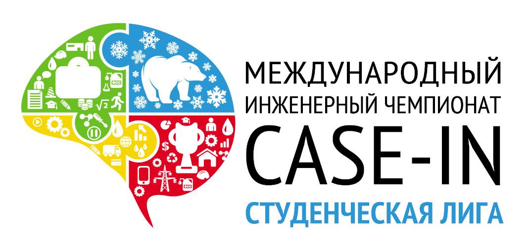 Региональный этап Международного инженерного чемпионата «CASE-IN» Лига рабочих специальностей «Case-in».