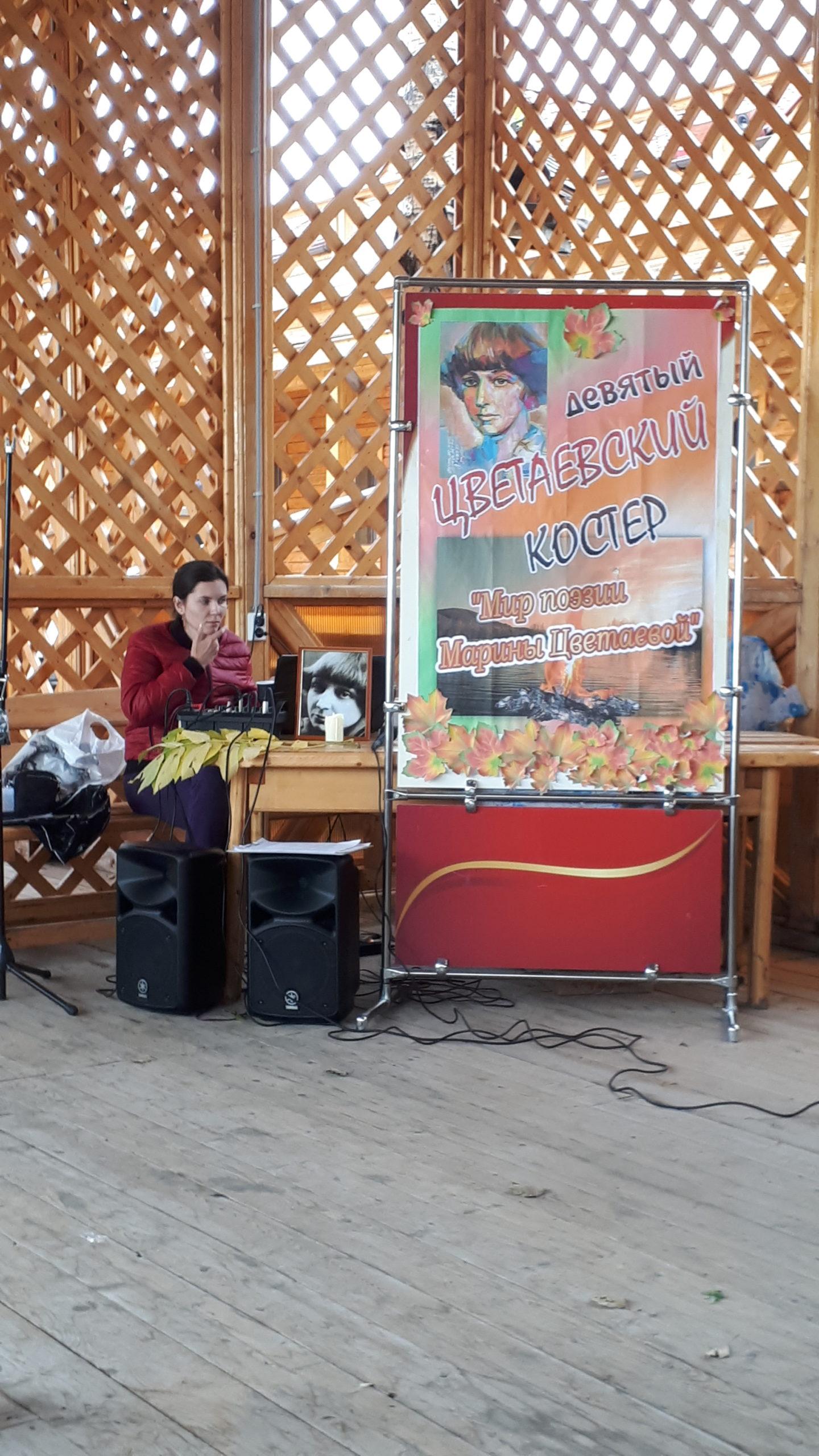 Поэтический фестиваль –  Цветаевский костёр «Мир поэзии Марины Цветаевой».
